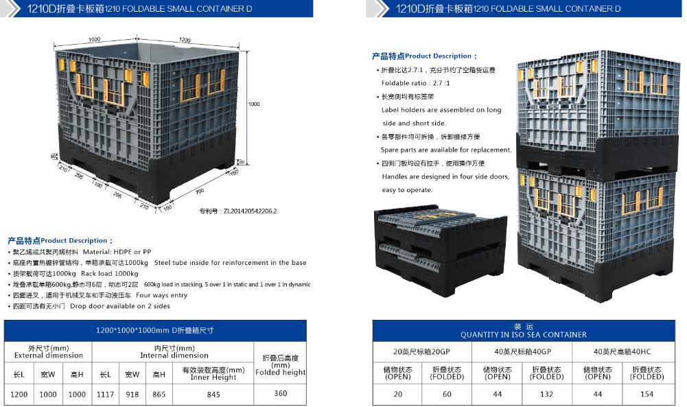 plastic pallet boxes feature